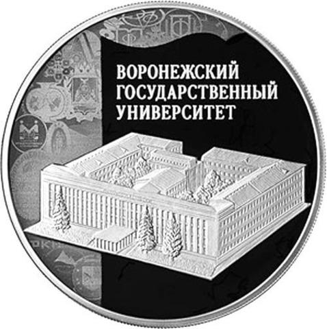 """3 рубля 2018 год """"Воронежский государственный университет"""" PROOF"""