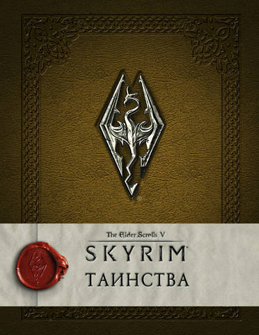 The Elder Scrolls 5: Skyrim. Таинства