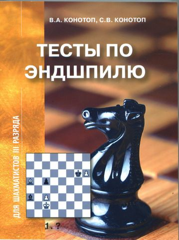 Электронная книга Тесты по эндшпилю для шахматистов III разряда. PDF файл