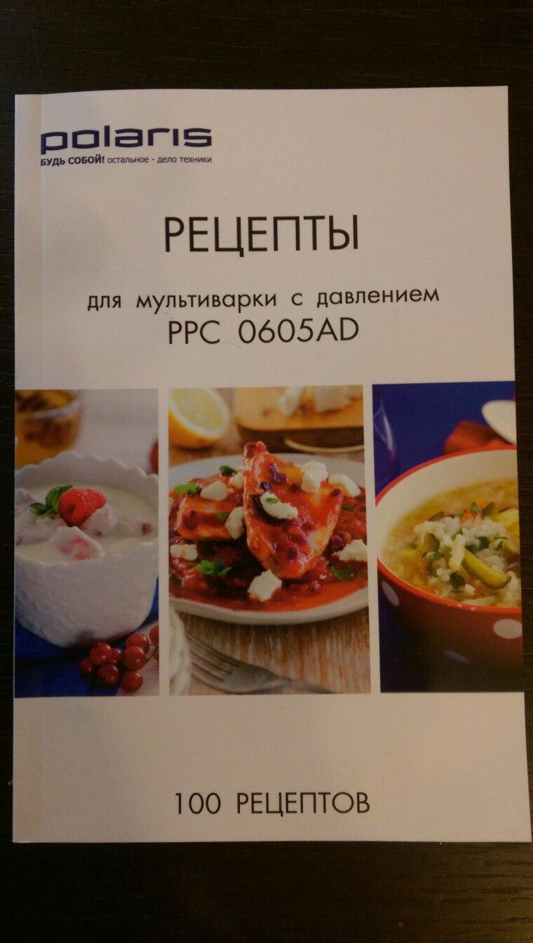 Книга на 100 рецептов для мультиварки скороварки с давлением Polaris PPC 0605 AD