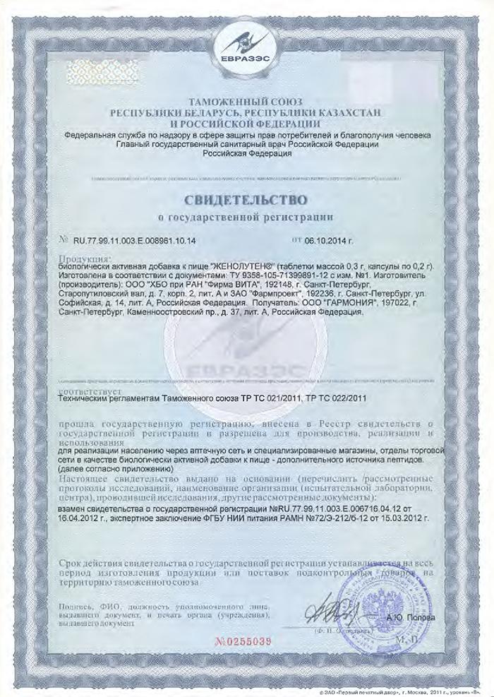 Женолутен - Свидетельство о Госрегистрации