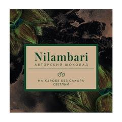 Nilambari шоколад на кэробе светлый без сахара 65 г