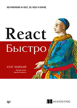 React быстро. Веб-приложения на React, JSX, Redux и GraphQL разработка на javascript построение кроссплатформенных приложений с помощью graphql react react native и electron