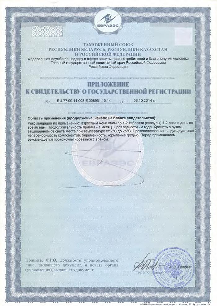 Женолутен - Свидетельство о Госрегистрации приложение
