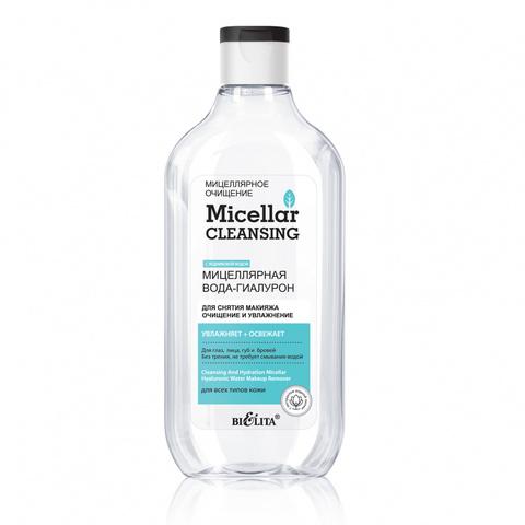 Белита Micellar cleansing Мицеллярная вода-гиалурон для снятия макияжа «Очищение и увлажнение» 300мл