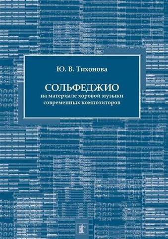Тихонова Ю.В. Сольфеджио на материале хоровой музыки современных композиторов.