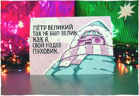Открытка Пётр Великий (ШКЯ)