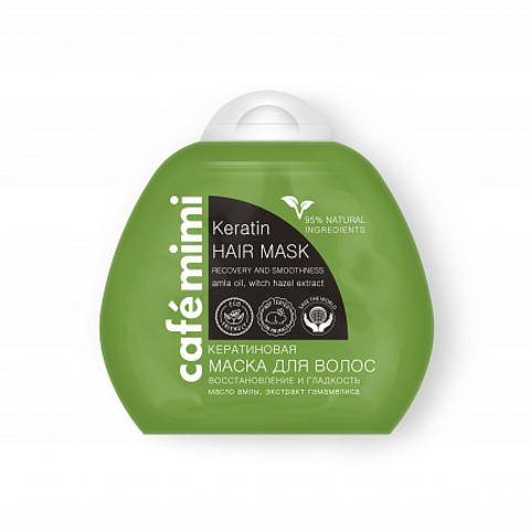 Cafe mimi Кератиновая маска для волос