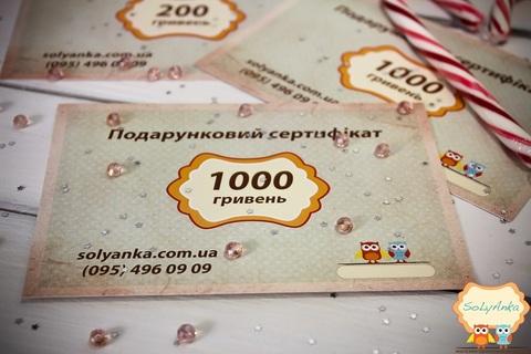 Подарунковий сертифікат - 1000 гривень