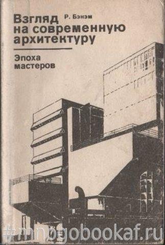 Взгляд на современную архитектуру. Эпоха мастеров