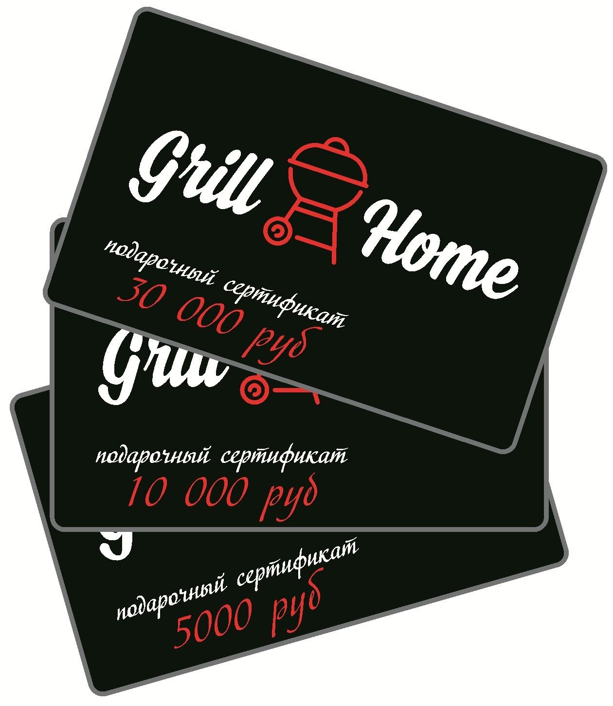 Подарочный сертификат компании GrillHome на сумму 10000 рублей.
