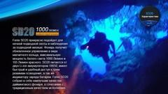 Купить мощный светодиодный фонарь подводный Fenix SD20, 1000 лм, аккумулятор
