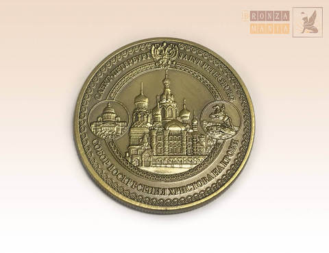 монета Санкт-Петербург - Спас на Крови (ЦАМ)