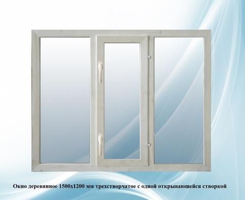 Окно деревянное 1500х1200 мм трехстворчатое с одной открывающейся створкой