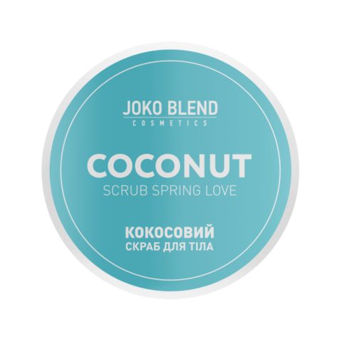 Кокосовый скраб для тела Spring Love Joko Blend 200 г (3)