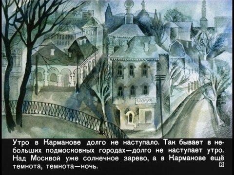 Приключения Васи Куролесова. Часть 2