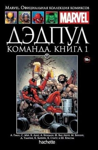 Дэдпул Команда. Книга 1 (Ашет #95)