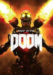 Артбук «Мир игры DOOM»