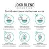 Альгинатная маска очищающая с углём Joko Blend 200 г (4)