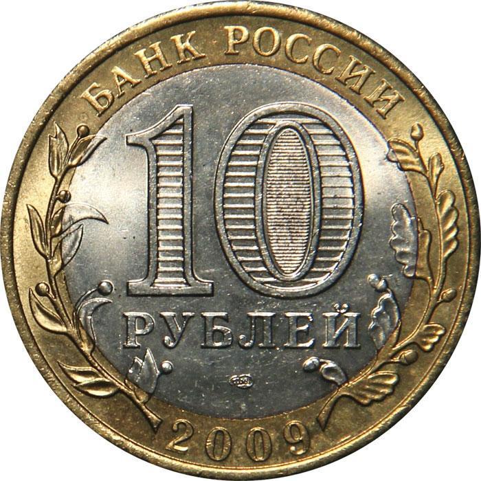 10 рублей Республика Калмыкия 2009 г. СПМД