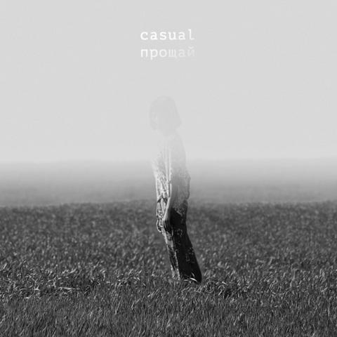 Casual – Прощай (Digital)