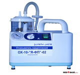 Отсасыватель хирургический ОХ-10-«Я-ФП»-02 педиатрический