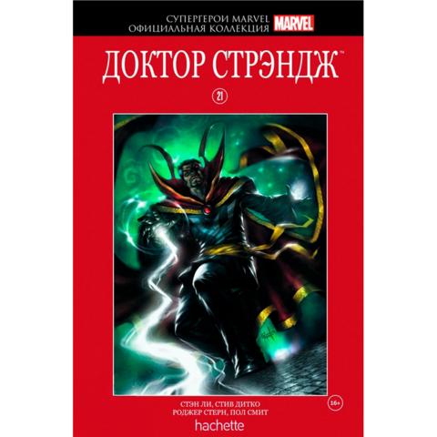 Супергерои Marvel. Официальная коллекция №21 Доктор Стрэндж