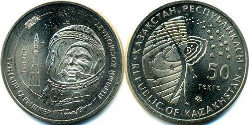 50 тенге Первый космонавт Ю. Гагарин 2011 год
