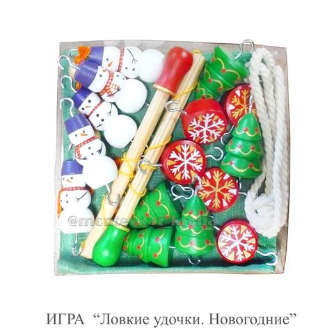ИГРА «Ловкие удочки. Новогодние»