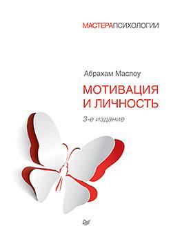 Мотивация и личность. 3-е изд. маслоу абрахам г мотивация и личность 3 е изд
