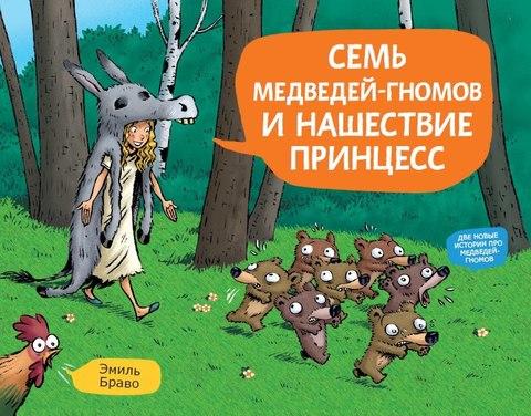 Семь медведей-гномов и нашествие принцесс
