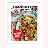 Выбор Джейми. Мировая кухня, артикул 978-5-699-82760-2, производитель - Издательство Эксмо