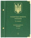 Альбом «Памятные монеты Украины. 2 гривны». Том 1