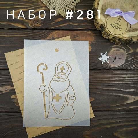 Набор №281 - Святой Николай