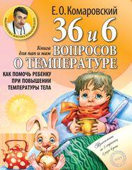 36 и 6 вопросов о температуре. Как помочь ребенку при повышении температуры тела: книга для мам и па