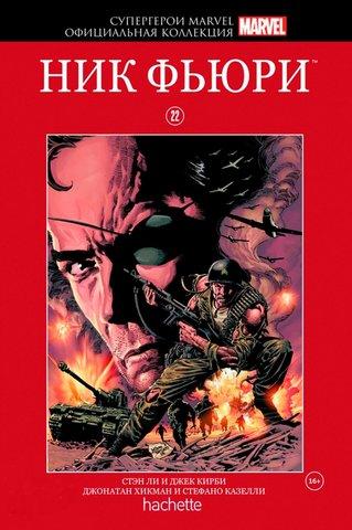 Супергерои Marvel. Официальная коллекция №22. Ник Фьюри