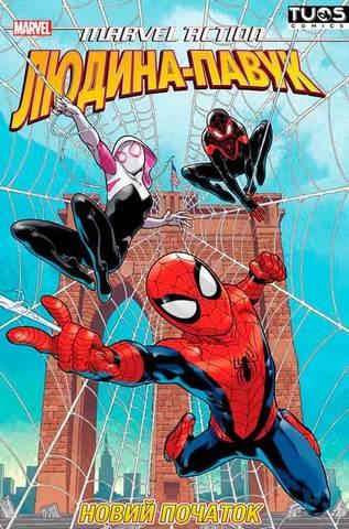 Людина-Павук. Новий Початок