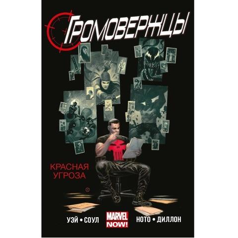 Громовержцы (Marvel NOW!). Том 2. Красная Угроза