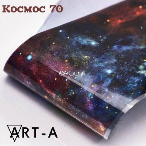 Фольга Космос (70)