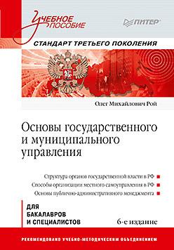 Основы государственного и муниципального управления: Учебное пособие. 6-е изд.