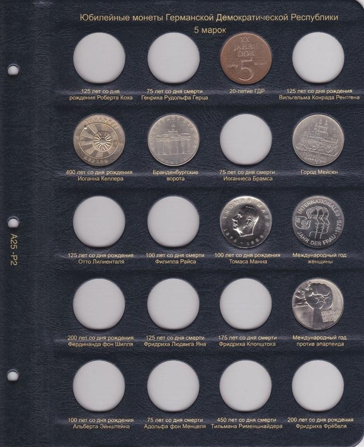Альбом для юбилейных монет ГДР