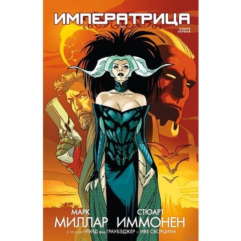 Императрица. Книга 1