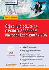 Фото - Офисные решения с использованием Microsoft Excel 2007 и VBA (+CD) коргин андрей валентинович сопротивление материалов с примерами решения задач в системе microsoft excel