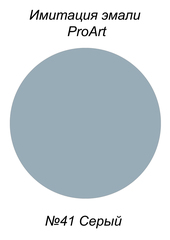 Краска для имитации эмали,  №41 Серый, США