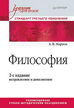 Философия. Учебник для вузов. Стандарт третьего поколения. 2-е изд., испр. и доп.