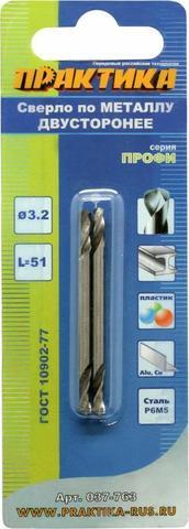Сверло по металлу двустороннее ПРАКТИКА   Р6М5 3,2 х 51 мм (2шт.) блистер (037-763)