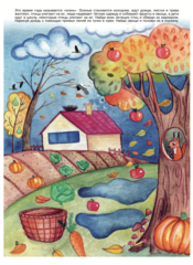 Рабочая тетрадь Юлии Фишер для детей 2-3 лет Ознакомление с природой