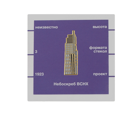 Значок металлический Небоскреб Кринского