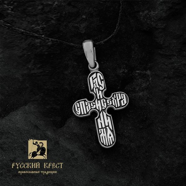 Крестик  нательный Распятие Молитва кресту.