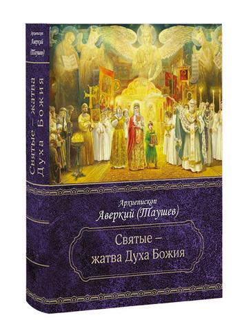 Архиепископ Аверкий (Таушев). Комплект из 5 книг